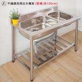 不鏽鋼流理台水槽架 [雙槽/長100cm]【JL精品工坊】流理台 洗手槽 水槽 洗碗槽