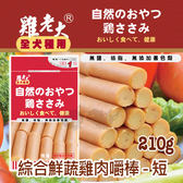 [寵樂子]《雞老大》寵物機能雞肉零食 - CBS-04 綜合鮮蔬雞肉嚼棒 -短 210g / 狗零食