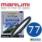 【免運】Marumi DHG 77 mm Lens Protect 數位多層鍍膜保護鏡 (彩宣公司貨) LP PT