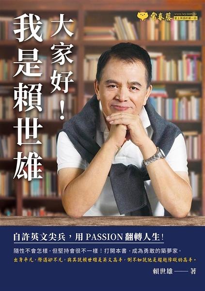 (二手書)大家好!我是賴世雄:自許英文尖兵,用 PASSION 翻轉人生!