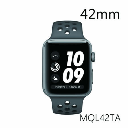 Apple Watch Series 3 Nike+ GPS 42mm 太空灰 鋁金屬錶殼搭配黑色Nike運動型錶帶 (MQL42TA/A)