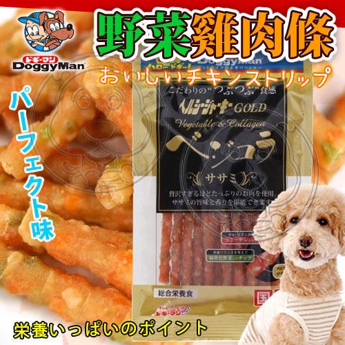 【zoo寵物商城】DoggyMan》犬用金牌綠黃色野菜雞肉條-45g