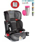 Chicco Oasys 2-3 FixPlus 安全汽座/汽車座椅(煙燻灰) 8900元 【贈360度不鏽鋼防漏杯】