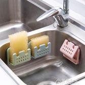 水槽吸盤置物架廚房水池收納架 免打孔海綿抹布掛架瀝水架花間公主YYS