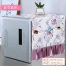 冰箱防塵布-溫戀冰箱蓋布防塵罩單開門雙開門冰箱套防污防油冰箱巾防塵布簡約 提拉米蘇