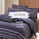 莫菲思 頂級多采純棉系列三件式床包 (雙人特大-7X6.2尺 多款任選)