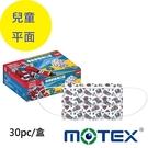 限量版 摩戴舒MOTEX-醫用兒童平面口...