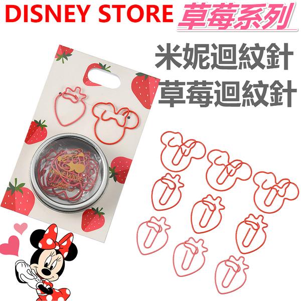 【京之物語】DISNEY STORE草莓季系列米妮迴紋針 草莓迴紋針 現貨