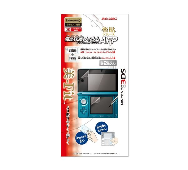 3DS 防指紋保護貼