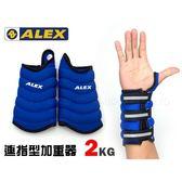 ALEX 連指型加重器2KG-藍(肌肉訓練 脕力強化 健身運動 有氧韻律