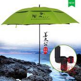 姜太公垂釣魚傘2.2米萬向防雨雙層防曬傘jy2米折疊超輕漁具遮陽傘快速出貨下殺89折