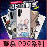 【萌萌噠】華為 HUAWEI P30 / P30 pro 彩繪磨砂手機殼 卡通塗鴉 超薄防指紋 全包矽膠軟殼 手機殼