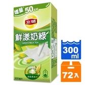 立頓 鮮漾奶綠 300ml (24入)x3箱【康鄰超市】
