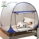 蒙古包免安裝可折疊蚊帳1.8m床雙人家用1.5m學生宿舍1M1.2米紋賬 Korea時尚記