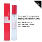 【Masaki 松島正樹】舞動甜心 女性淡香精 10ML (噴式香水筆)