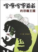 (二手書)喀嚓喀嚓爺爺的恐龍王國