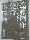【書寶二手書T8/翻譯小說_JGS】遠藤周作怪奇小說集_遠藤周