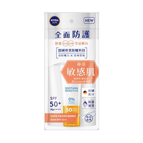 妮維雅清爽防曬隔離乳50ml 敏感肌SPF50【寶雅】