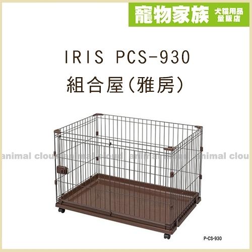 寵物家族-日本IRIS-PCS-930組合屋(雅房)