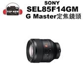(贈飛機頸枕) SONY 索尼 G MASTER 系列鏡頭 SEL85F14GM F1.4 GM 奈米AR鍍膜 定焦鏡頭 防塵防滴 全片幅鏡頭