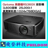 送HDMI線 Optoma 奧圖碼 XGA 商務投影機 RS360X  會議/教學專用投影 3,600流明 公司貨 原廠保固三年
