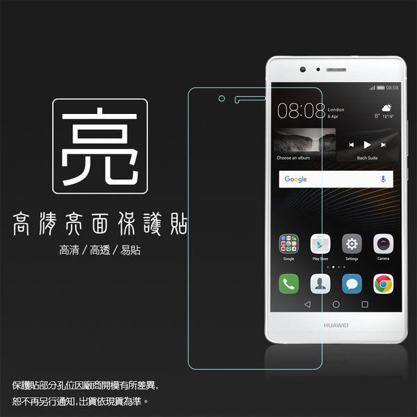 ◆亮面螢幕保護貼 華為 HUAWEI P9 Lite 保護貼 軟性 高清 亮貼 亮面貼 保護膜 手機膜