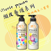 日本花王kao Merit pyuan 頭皮養護系列 (洗髮/潤髮) 425ml 三個系列 【即期5/16-7/21可接受再下單】