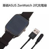 ASUS 華碩 ZenWatch2代 充電線 5V/0.5快充 單充 閃充線 便攜 小巧 20CM