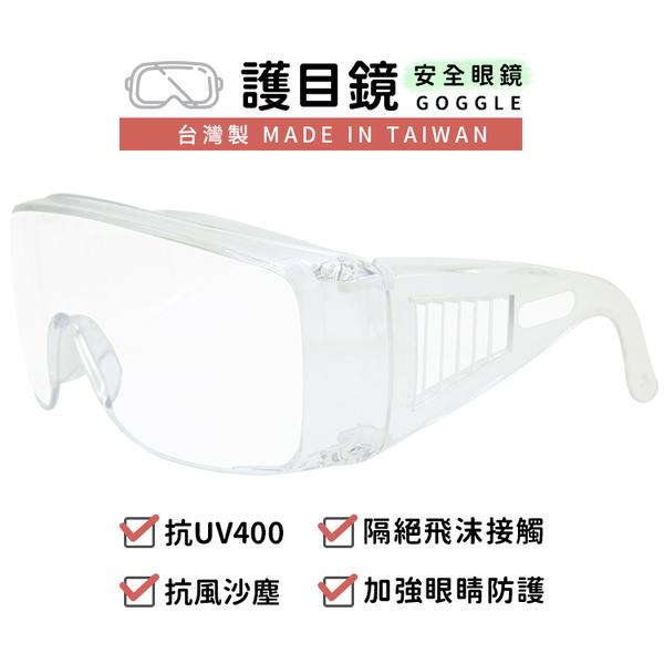 抗UV 護目鏡 套鏡 安全眼鏡 台灣製 久必大眼鏡