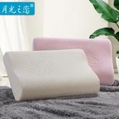 乳膠枕 記憶枕頭枕芯單人慢回彈學生枕頭成人護枕成人枕