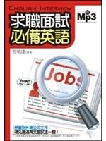 二手書博民逛書店 《求職面試必備英語(25開)MP3》 R2Y ISBN:9866282163│張瑜凌