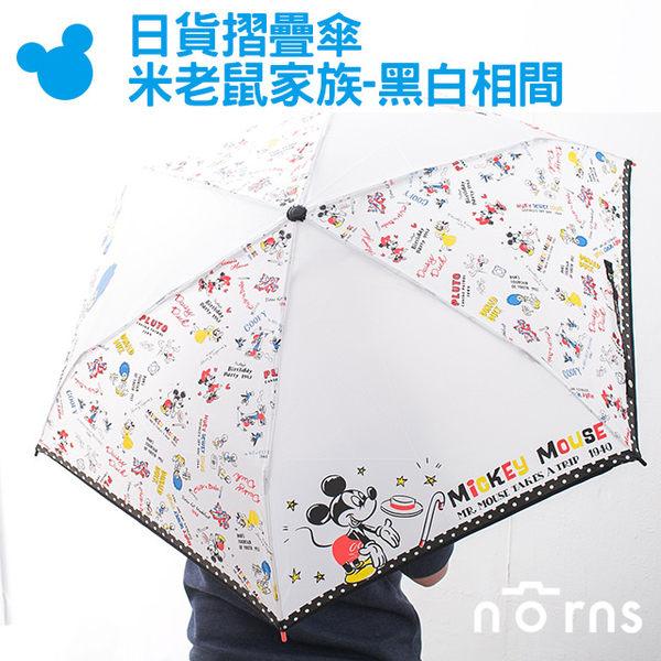NORNS 【日貨摺疊傘(米老鼠家族-黑白相間】迪士尼 米奇米妮 雨傘 折傘 雨天 Disney