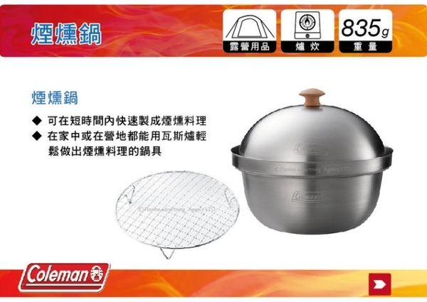 ||MyRack|| Coleman CM-31269 煙燻鍋 煙燻料理鍋具 露營 家用爐具