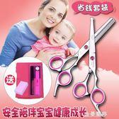 理髮剪刀套裝嬰兒童寶寶美髮剪刀專業安全圓頭剪髮神器自己剪劉海 金曼麗莎