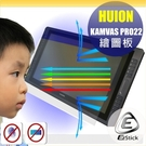 ® Ezstick HUION KAMVAS PRO 22 專用 防藍光螢幕貼 抗藍光 (霧面)