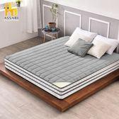 ASSARI-涼感四線乳膠3D緹花獨立筒床墊雙大6尺