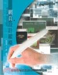二手書博民逛書店 《網頁設計縱橫》 R2Y ISBN:9572232495│陳熙揚