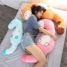 ins抱枕長條枕可愛卡通毛絨男朋友孕婦睡覺靠枕床上可拆洗枕頭女