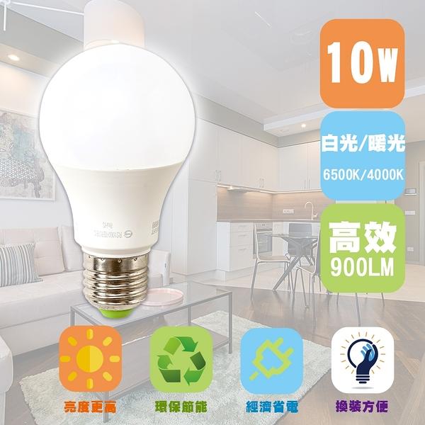 HAPPY BRIGHT 樂亮 10W LED球泡型燈泡-暖光色