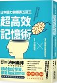 日本腦力錦標賽五冠王「超高效記憶術」:3循環反覆速習法╳1分鐘速寫...【城邦讀書花園】