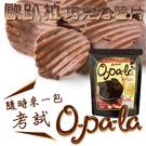 歐趴拉巧克力薯片單包 30g【24461...