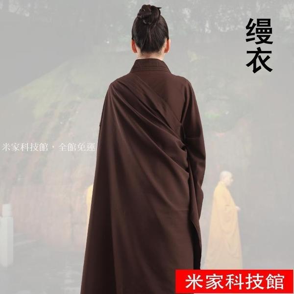 居士服 佛教海青居士服受戒五戒縵衣菩薩戒縵衣出家師父五衣七衣搭衣曼衣 米家
