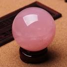 水晶球 開光天然粉水晶球擺件粉晶球擺件助愛情水晶粉色促姻緣  MKS雙12狂歡