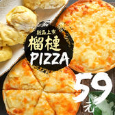 2019全新力作│瑪莉屋口袋比薩pizza【榴槤多多披薩】薄皮/一入/奶素(5/27止)