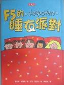 【書寶二手書T7/兒童文學_NJV】F5的睡衣派對_陳雅茜, 賈桂琳‧威