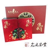 【名池茶業】 高冷大禹嶺+福壽梨山 - 傳承禮盒組