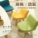 有靠背小椅子 麻布 可拆洗 原木椅 實木椅 椅凳 凳子 椅子 矮凳 木凳