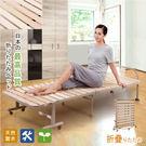 [客尊屋]免運費/嵐樓閣天然木板無段折疊床/折疊床/折疊椅/躺椅/午休床/陪伴椅