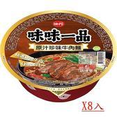 味丹味味一品牛肉碗麵185g*8碗(箱)【愛買】