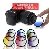 相機濾鏡 HD單反相機通用可調風景拍攝渲染濾鏡漸變灰藍橙紅綠紫黃圓形鏡片 雙12